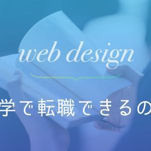 独学でもWebデザイナーに就職できます【ただし、難しい点もあり】