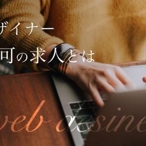 【未経験可の求人とは】Webデザイナーの就職が厳しい理由