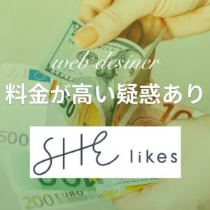 SHElikesの料金は高くない2つの理由【他社スクール比較あり】