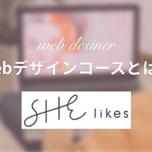SHElikesのWebデザインコース卒業後とは?複数コースで力をつける