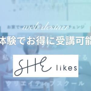 【知らないと損】SHElikes (シーライクス)の体験レッスンで入会金と受講料がお得に!