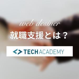 TechAcademy(テックアカデミー)就職支援とは?実例元に解説