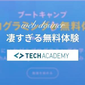 【勧誘なし!】TechAcademy(テックアカデミー)無料体験を受けよう