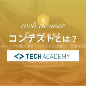 テックアカデミーのコンテストに応募する理由は?【ぶっちゃけ不参加でもOK】