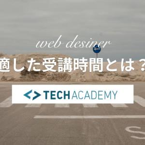 テックアカデミーで必要な勉強時間は選出できる【まずは1日を見直す】