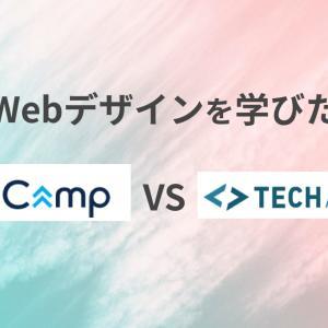 【コードキャンプVSテックアカデミー】Webデザインコースの違いは?