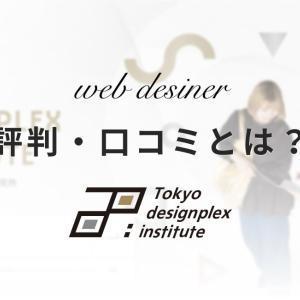 【悪い?】東京デザインプレックス研究所Webデザインコースの口コミ・評判を解説