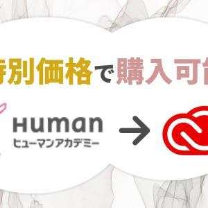 【6/30キャンペーン】ヒューマンアカデミーのたのまなでお得にAdobeCCを導入する!