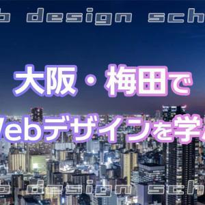 【徹底調査】大阪・梅田のWebデザインスクールを7社を厳選比較