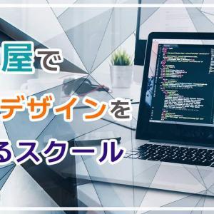【名古屋】Webデザインスクールおすすめ8選【無料体験あり】
