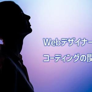 コーディングができなくてもWebデザイナーになれる【ただし条件あり】