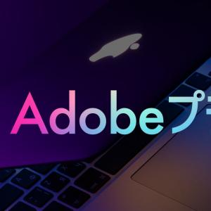 【初心者でも簡単】AdobeCCプランを目的別におすすめ解説