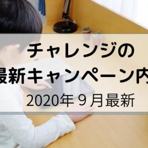 【2020年9月】チャレンジの最新キャンペーン内容が豪華!二児の母が紹介