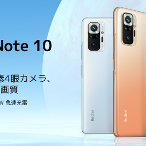 Redmi Note 10 Proを1万円以上安く購入する方法