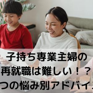 子持ち専業主婦の再就職は難しい!?4つの悩み別アドバイス
