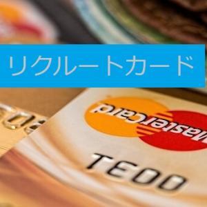 おすすめのクレジットカード「リクルートカード」の特徴やメリット、注意点を解説。