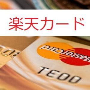 おすすめのクレジットカード「楽天カード」の特徴やメリット、注意点を解説。
