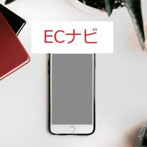 おすすめのポイントサイト「ECナビ」の安全性、稼ぎ方、登録方法を解説。