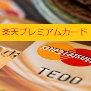 おすすめのクレジットカード「楽天プレミアムカード」の特徴やメリット、注意点を解説。