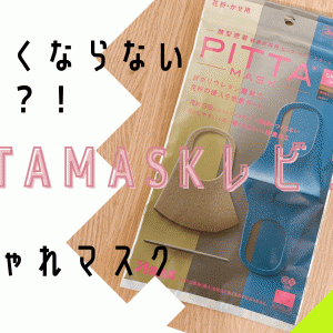 耳が痛くならないマスクPITTA MASK(ピッタマスク)レビュー