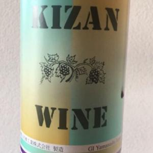 Kizan Wine 赤 (キザン・ワイン あか)