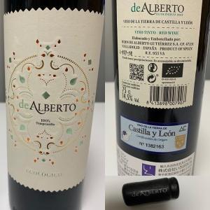 de ALBERTO ECOLOGICO TINTO (デ・アルベルト エコロジコ・ティント)ワインテイスティング