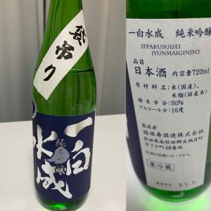 一白水成 袋吊り 純米吟醸 日本酒テイスティング