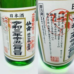 仙禽 立春朝搾り 日本酒テイスティング
