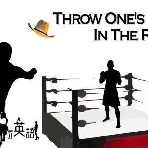 洋書に出てくる英語表現0103:throw one's hat in the ring【フレーズ編86】