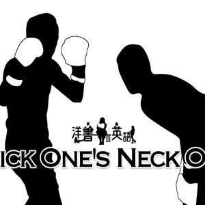 洋書に出てくる英語表現0108:stick one's neck out【おすすめ英語フレーズ編91】