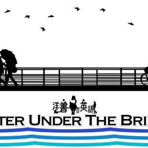 洋書に出てくる英語表現0110:water under the bridge【おすすめ英語フレーズ編93】