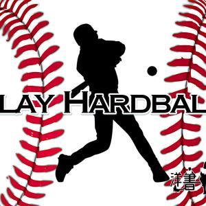 洋書に出てくる英語表現0115:play hardball【おすすめ英語フレーズ編98】