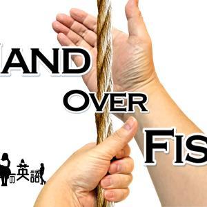 洋書に出てくる英語表現0116:hand over fist【おすすめ英語フレーズ編99】