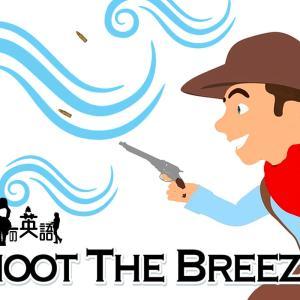 洋書に出てくる英語表現0126:shoot the breeze【おすすめ英語フレーズ編109】