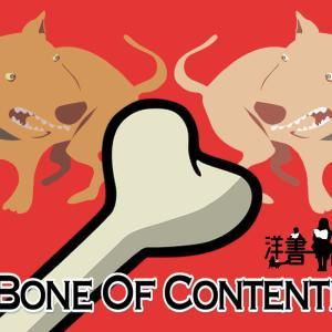 洋書に出てくる英語表現0127:bone of contention【おすすめ英語フレーズ編110】