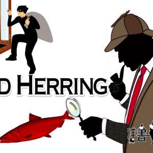 洋書に出てくる英語表現0154:red herring【おすすめ英語フレーズ編134】