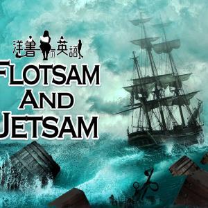 洋書に出てくる英語表現0173:flotsam and jetsam【おすすめ英語フレーズ編153】