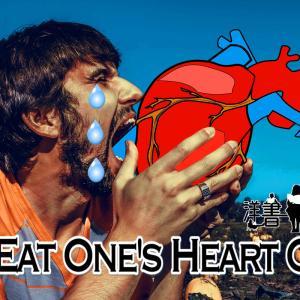 洋書に出てくる英語表現0174:eat one's heart out【おすすめ英語フレーズ編154】