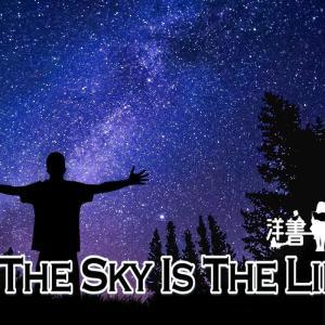 洋書に出てくる英語表現0175:the sky is the limit【おすすめ英語フレーズ編155】
