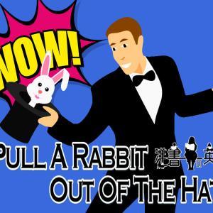 洋書に出てくる英語表現0179:pull a rabbit out of the hat【おすすめ英語フレーズ編159】