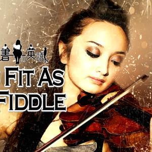 洋書に出てくる英語表現0183:(as) fit as a fiddle【おすすめ英語フレーズ編163】