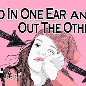 洋書に出てくる英語表現0186:go in one ear and out the other【おすすめ英語フレーズ編166】
