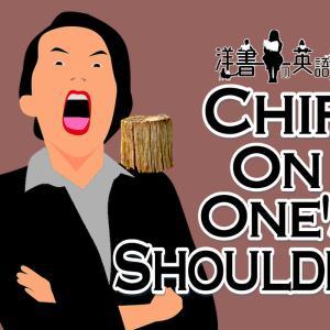 洋書に出てくる英語表現0187:chip on one's shoulder【おすすめ英語フレーズ編167】