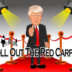 洋書に出てくる英語表現0189:roll out the red carpet【おすすめ英語フレーズ編169】