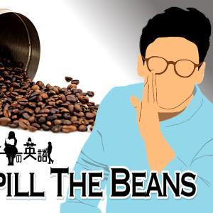 洋書に出てくる英語表現0191:spill the beans【おすすめ英語フレーズ編171】