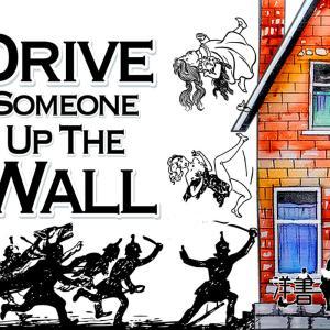 洋書に出てくる英語表現0192:drive someone up the wall【おすすめ英語フレーズ編172】