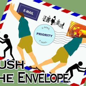 洋書に出てくる英語表現0194:push the envelope【おすすめ英語フレーズ編174】