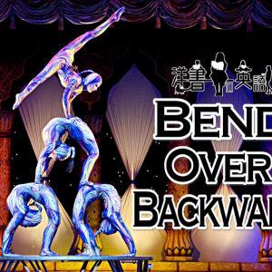 洋書に出てくる英語表現0195:bend over backward(s)【おすすめ英語フレーズ編175】