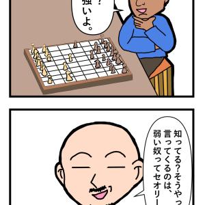 マルコとチェス