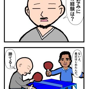 マルコと卓球